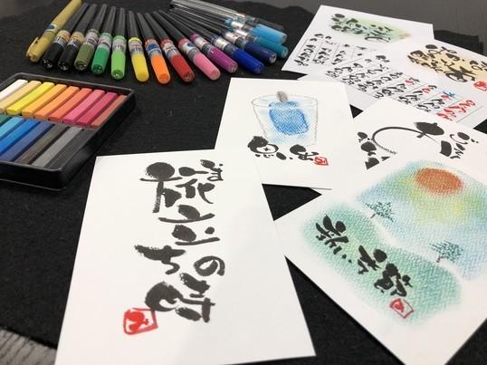 想いを伝える筆文字★伝筆体験セミナー★お礼状に使える!in 名古屋の画像
