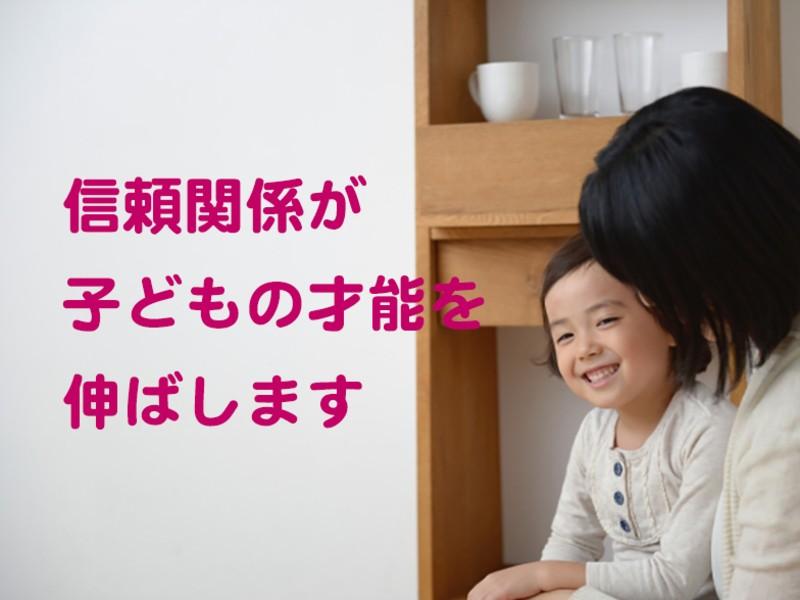 【①傾聴編】子どもの自尊心を育てる子育てコーチングの画像