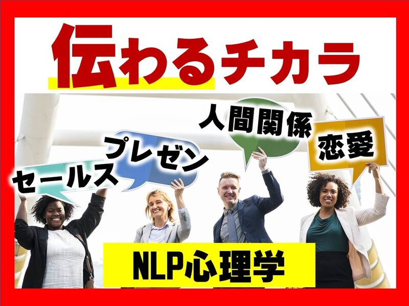 収入を上げる「伝わるチカラ」NLPコミュニケーションの型の画像