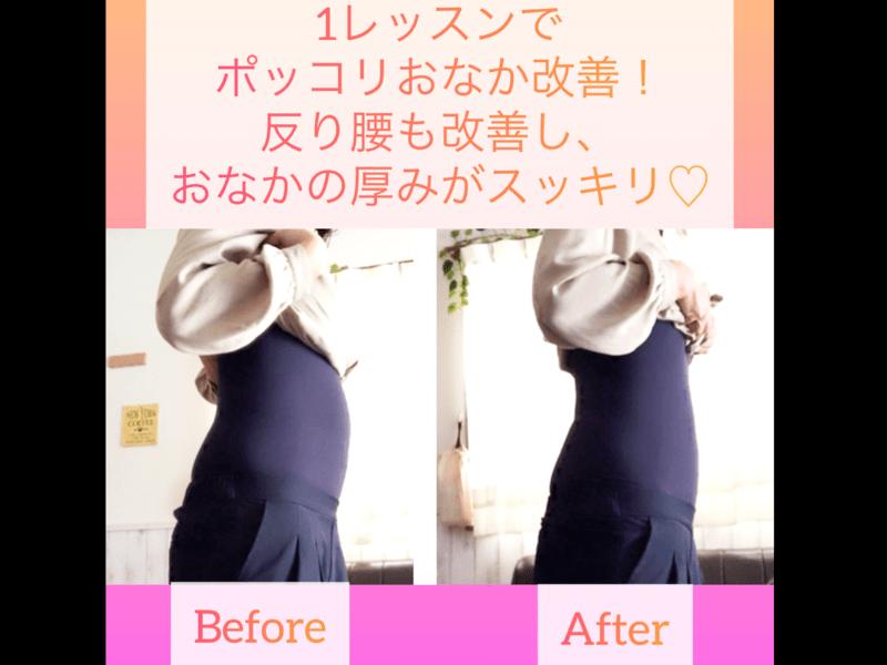 おなかの脂肪を狙い撃ち!簡単\デトックスブレス/でぽかぽか体質への画像