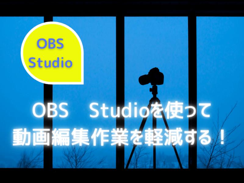動画編集作業が軽減! OBS Studioで動画撮影をしよう!の画像