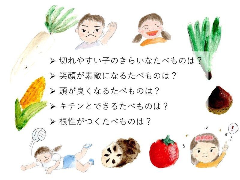 【プレママ・子育て】すぐに役立つ!たべもので子どもの性格がきまる!の画像