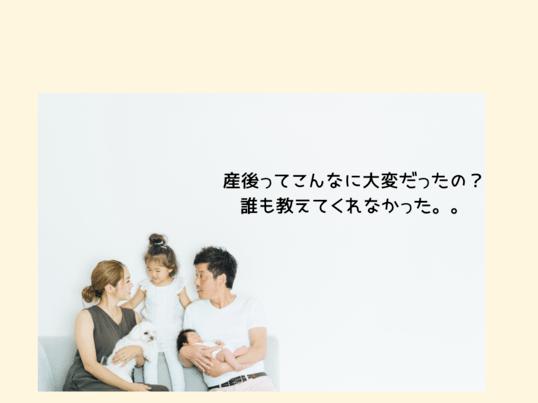 アフターバースプラン〜産後に向けて家族会議をしましょっ♡の画像