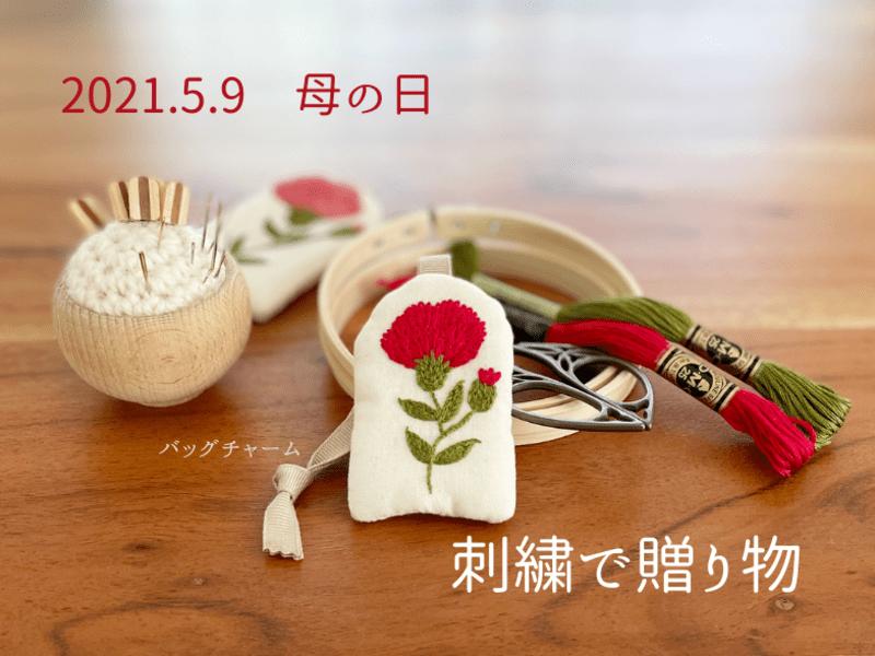【オンライン】カーネーションの刺繍『母の日の贈り物』の画像