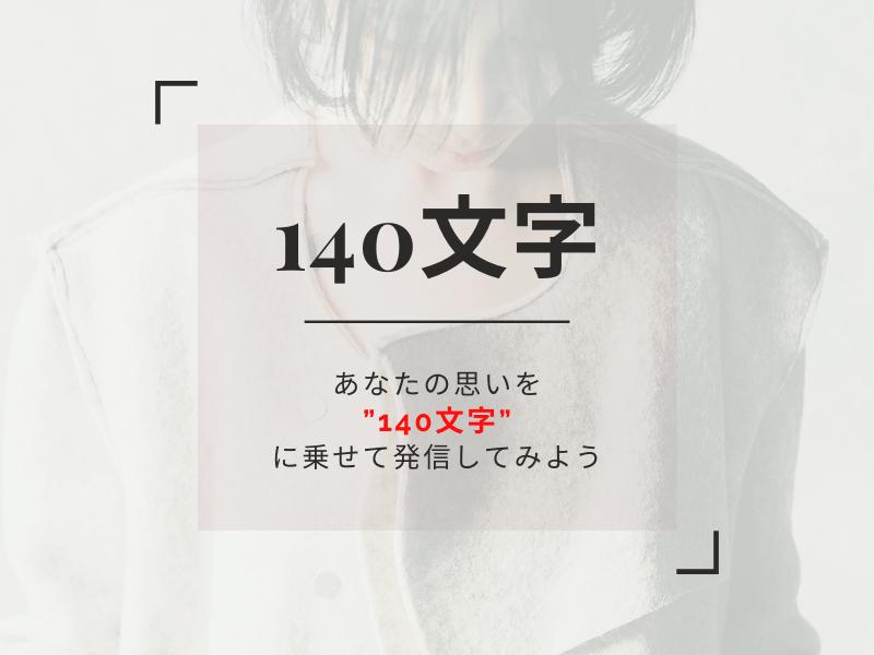 【🔰初心者向け】140文字の世界🌎Twitterを楽しもう♬の画像