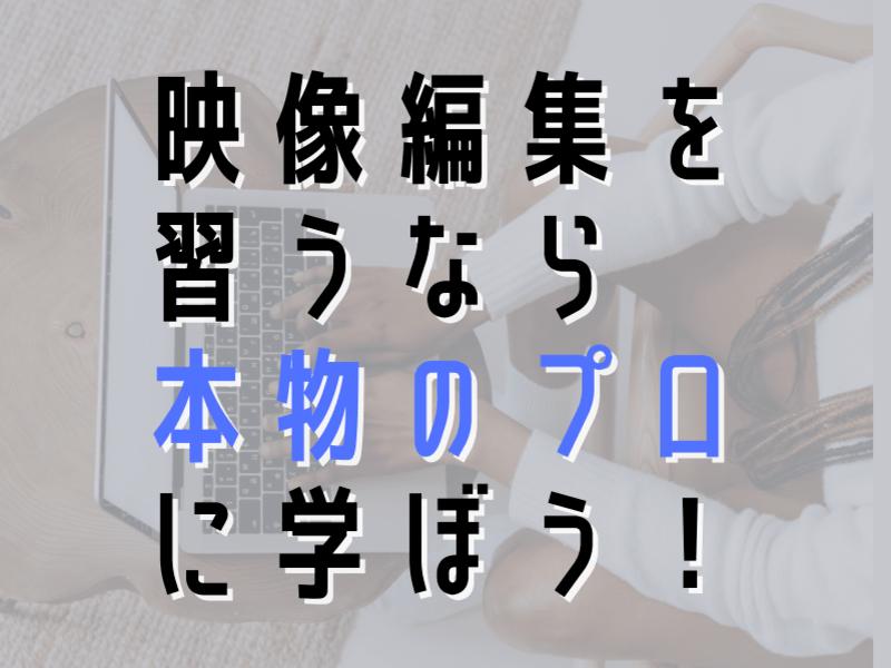 無料動画編集ソフトでトーク動画を編集してYouTubeへ(入門篇)の画像