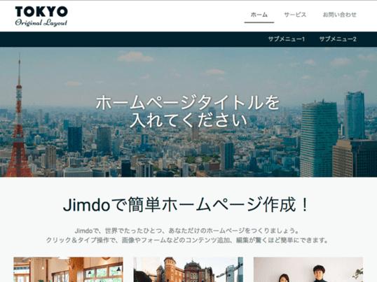 ★誰でも簡単★Jimdoで簡単ホームページ制作セミナー★の画像