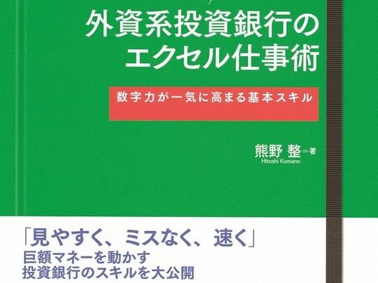 エクセルで学ぶビジネス・シミュレーション・セミナー①超入門(東京)の画像