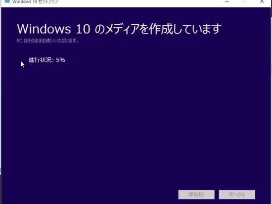 Windows 10 無料アップグレード ハンズオンの画像