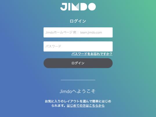 初心者でも簡単!お店のホームページがサクッと完成!Jimdo教室の画像
