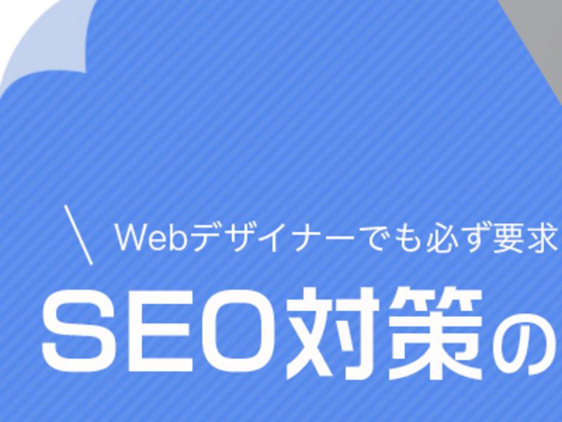 【関西】SEO対策の基礎知識-最新版-の画像