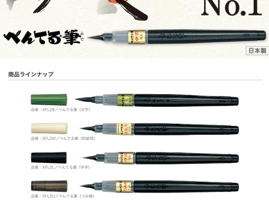 筆ペンの達人に!印象が変わるハガキの書き方の画像