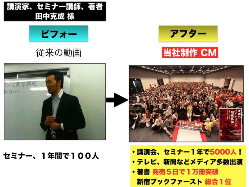 元テレビマンが伝授する選ばれる起業家・店舗ブランディング講座の画像