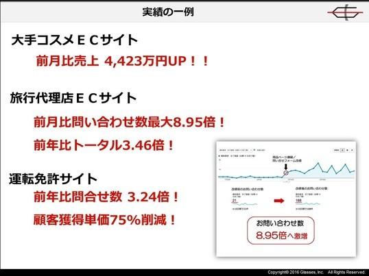 【Webの売上UP!】分析スキルマスター講座のプレセミナーの画像