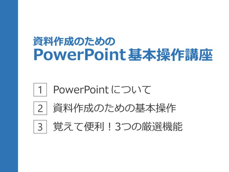 これだけでOK!資料作成のためのPowerPoint基本操作講座の画像