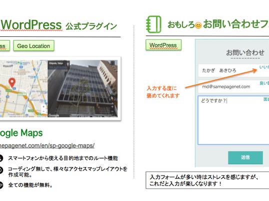 WordPressでホームページ作成。多言語有料テンプレート付きの画像