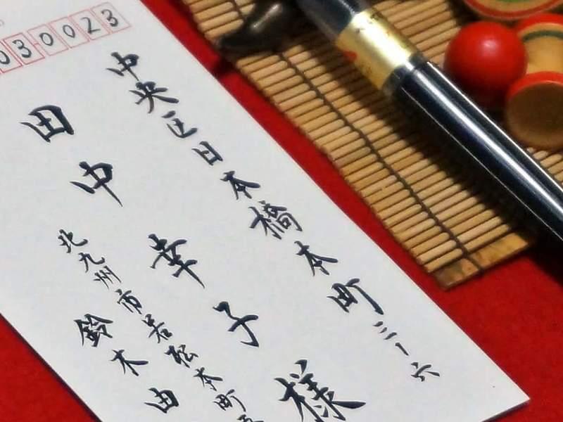 署名や表書きに困らない!筆ペンでご自身の氏名を美しく書きましょうの画像