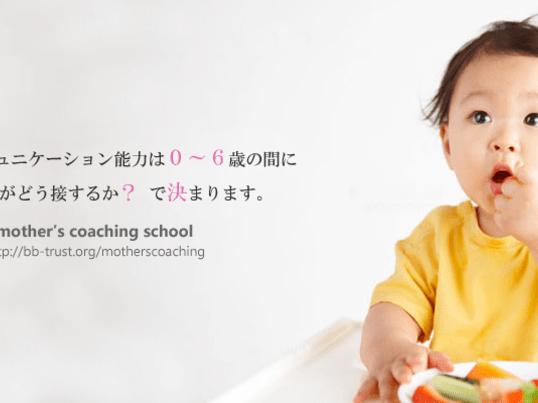 """子どもの""""考える力""""を育む★マザーズコーチングスクールの画像"""