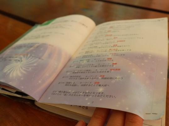 リズムを変えると人生が変わる!マヤ暦手帳「ミラクルダイアリー講座」の画像