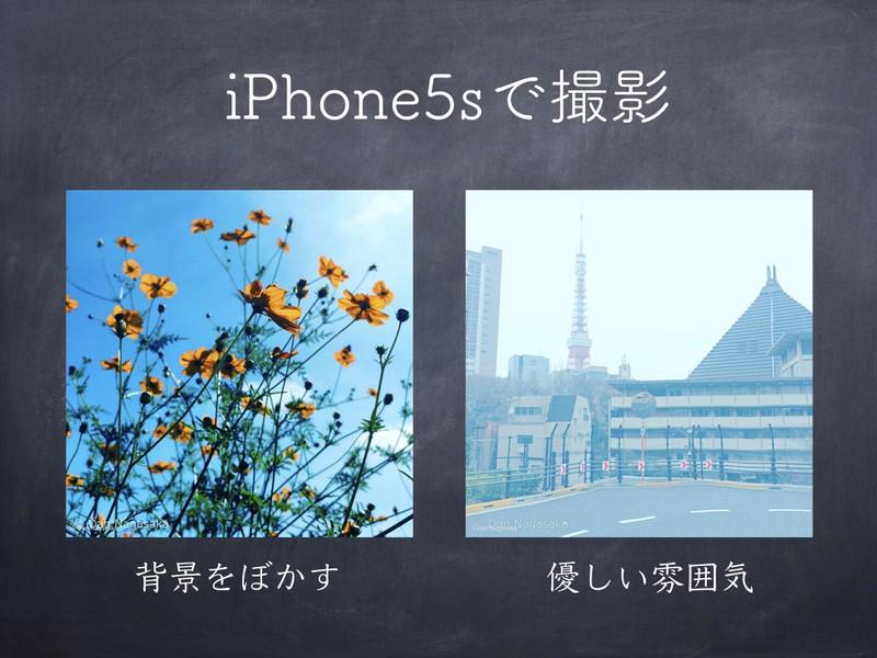 iPhoneでイイ写真 撮影〜インスタ マンツーマン たまプラーザの画像