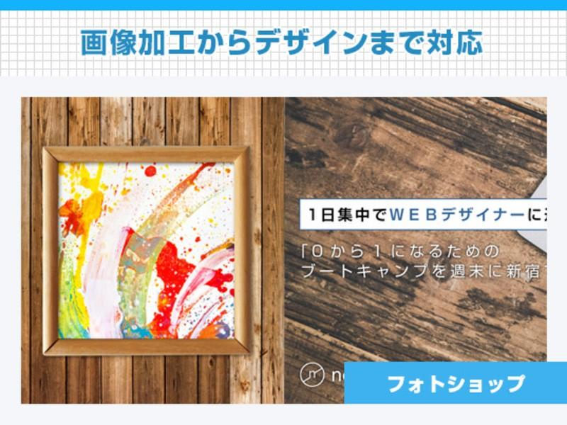 【オンライン講座】フォトショップ&イラストレーターブートキャンプの画像