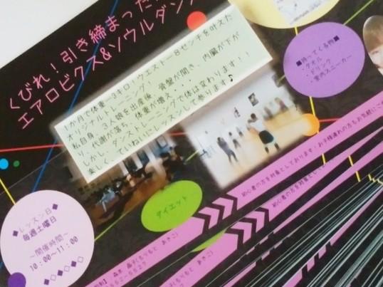 【入門篇】1カ月でウエスト-8cm!はじめてさんの為のダンスクラスの画像
