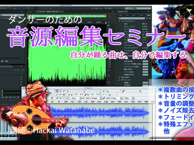 【オンライン】無料ソフトAudacityで『音源を自在に編集』の画像