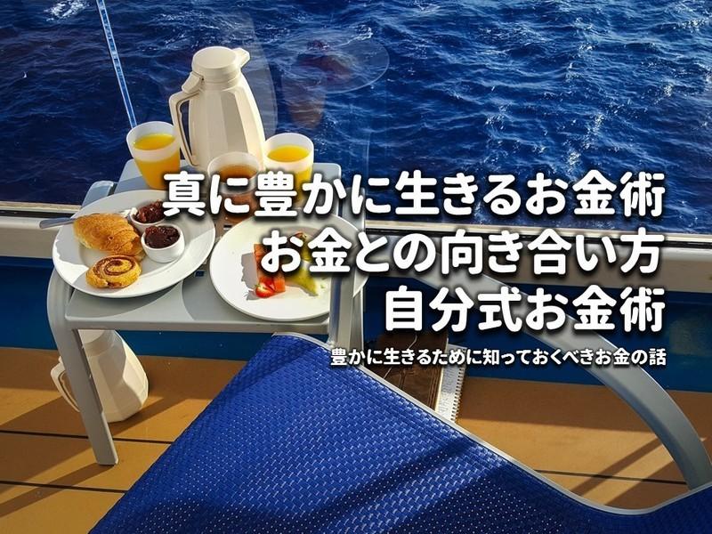 阪6:真に豊かに生きるお金術!資産構築の基本~お金との向き合い方~の画像