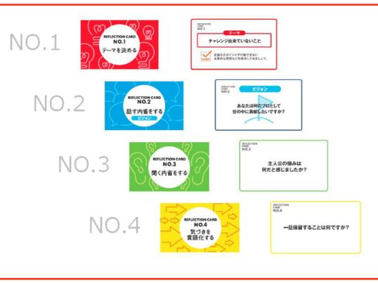 リフレクションカードファシリテーター養成講座の画像