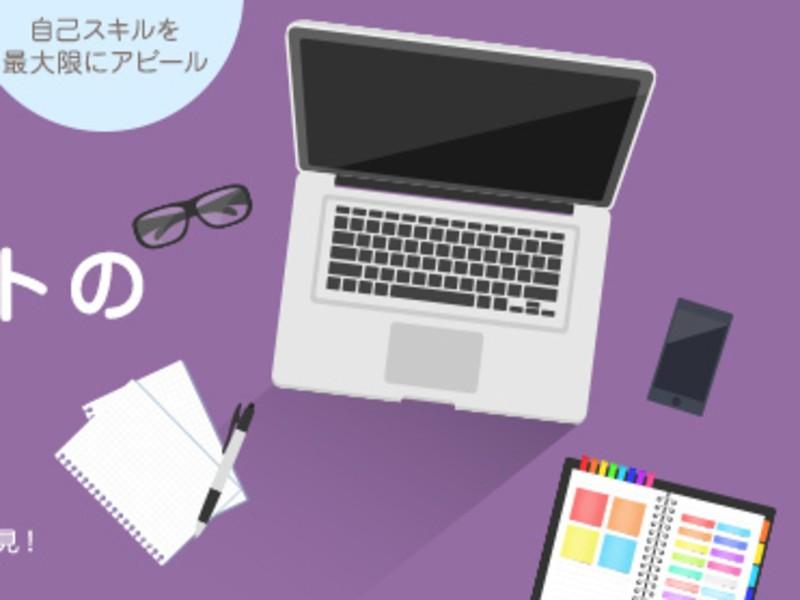 web業務の就職につなげるポートフォリオサイトの作り方セミナーの画像