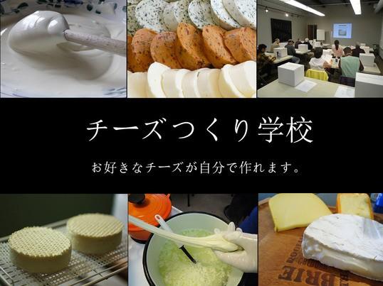 名古屋チーズマラソンI~はじめてのチーズつくり入門講座~の画像