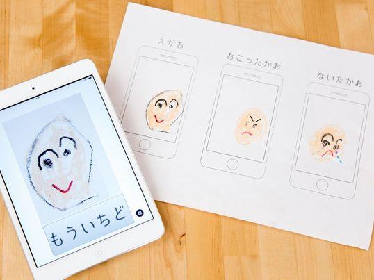 親子で作るスマホアプリ作成講座(絵本アプリを作ろう編)の画像