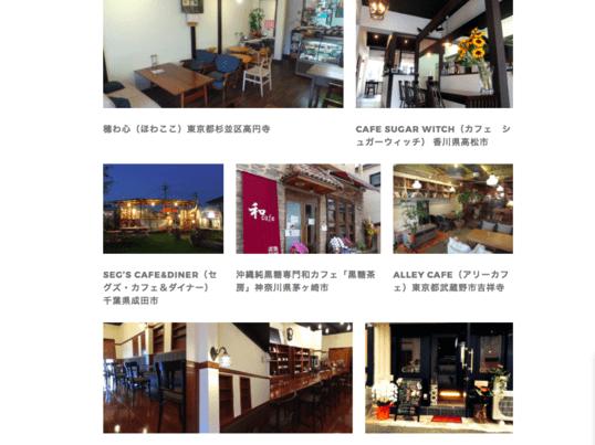 カフェ開業の想いをカタチに<主婦・50代歓迎>プランニング講座の画像