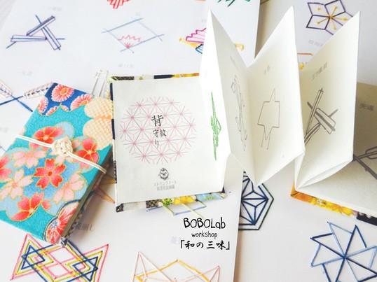 【刺繍deアート企画】第2弾は背紋刺繍と豆本作り♡の画像
