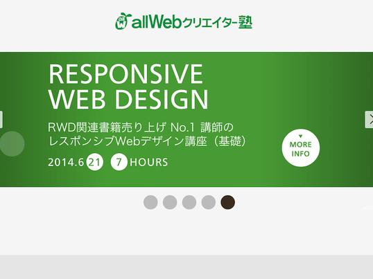 はじめてのレスポンシブWebデザイン入門勉強交流会(特別割引中)の画像