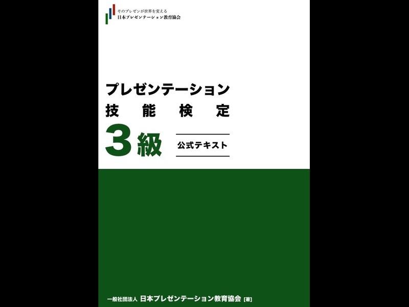 【大阪】結果を出す人のプレゼン技術講座【初級】の画像