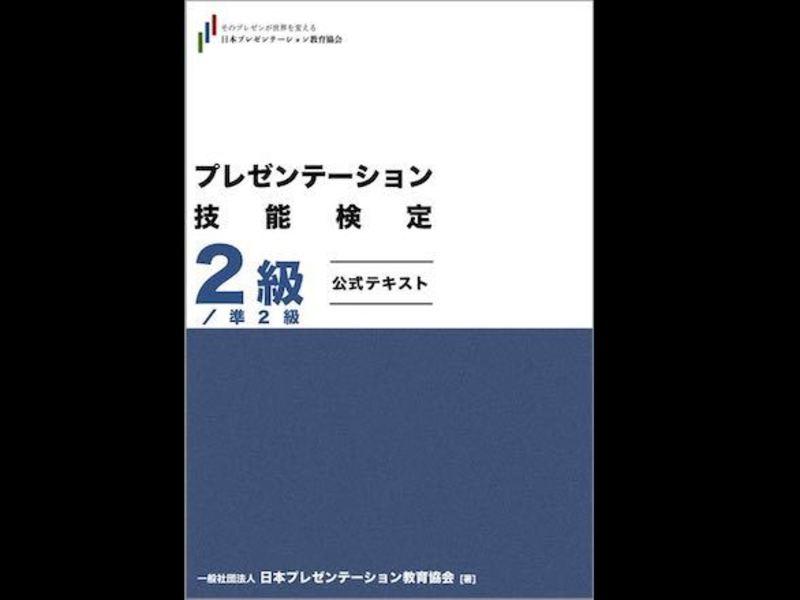 【大阪】結果を出す人のプレゼン技術講座【中級】の画像