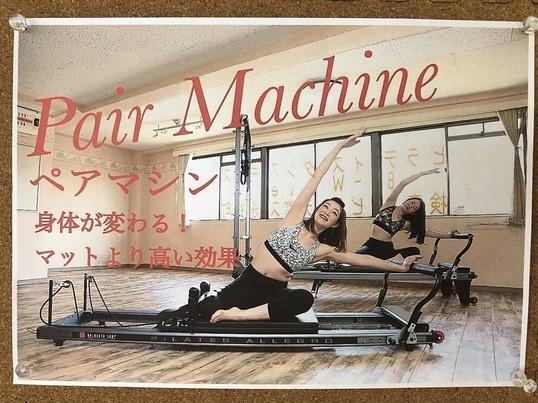 ペアリフォーマー マシントレーニング お友達やカップルなど2人貸切の画像