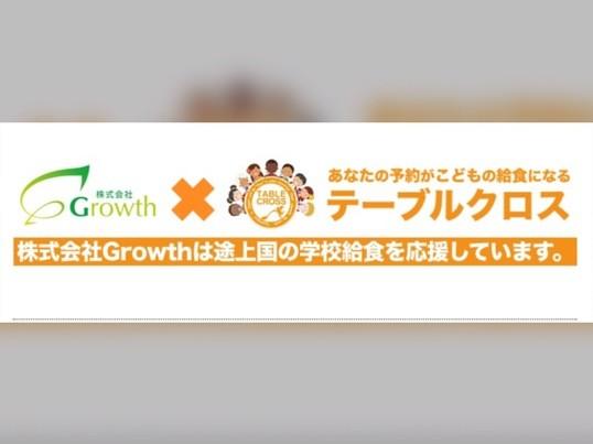 Growthマッチング〜女性起業家から学ぶビジネスのプレゼン力〜の画像