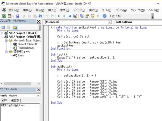 エクセルVBAプログラミング入門の画像