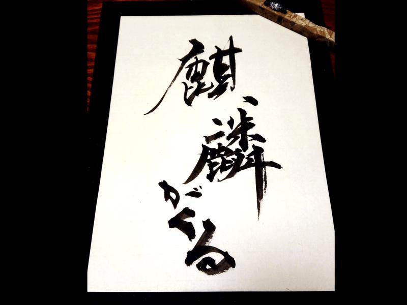 コツを学んで大河ドラマの題字を書いてみよう!の画像