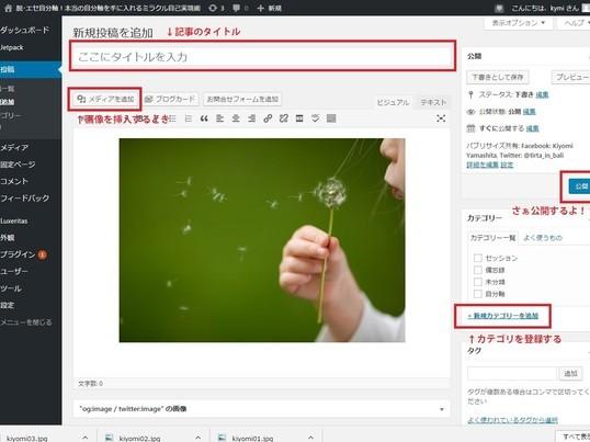 【滋賀】WordPress基礎のキソから1日でHPを作っちゃう講座の画像