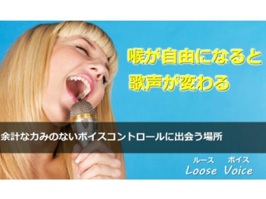 """それは"""" 喉の力み"""" が原因だった「仙台の話題沸騰中ボイトレ!!」の画像"""