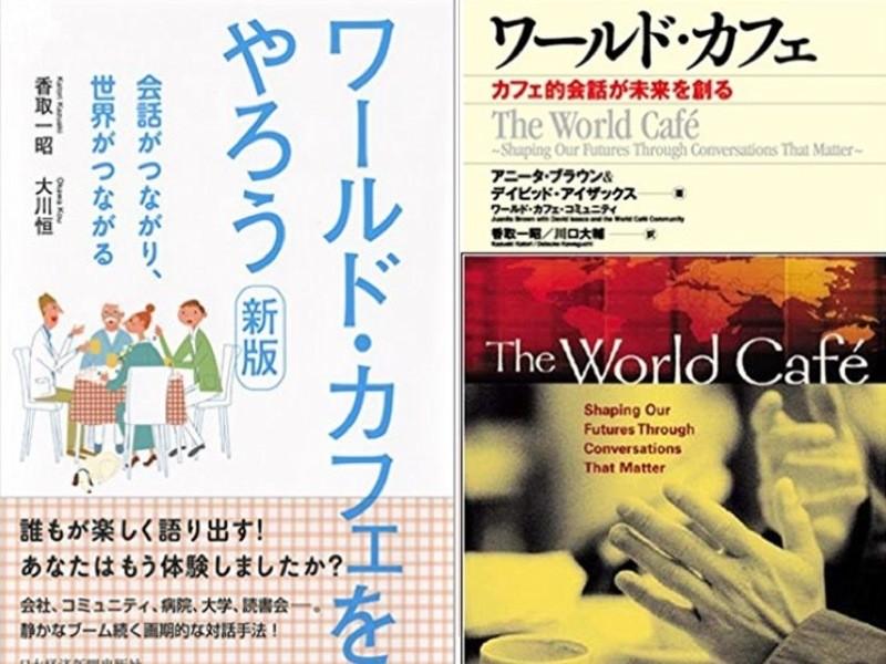 ワールド・カフェ ミニ講座 ⑵ 〜問いの作り方を学ぶ〜の画像