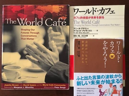 ワールド・カフェ ミニ講座 ⑷ 〜プロセスの変形とハーベスト〜の画像