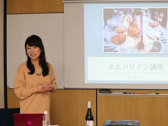 楽しい暮らしに大切な、マネー&ワイン講座!の画像