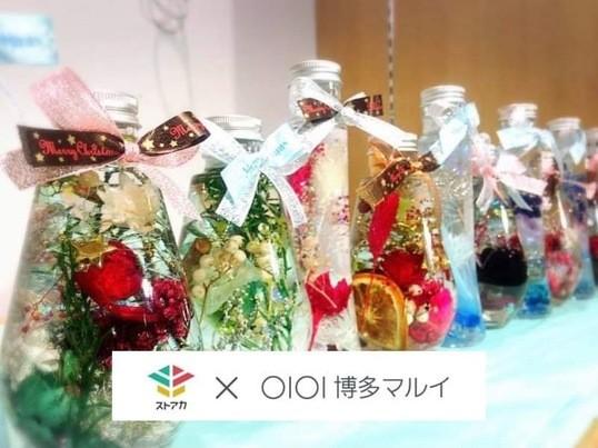 【博多マルイ開催】Xmasハーバリウム講座~お好きな形の瓶で☆★の画像