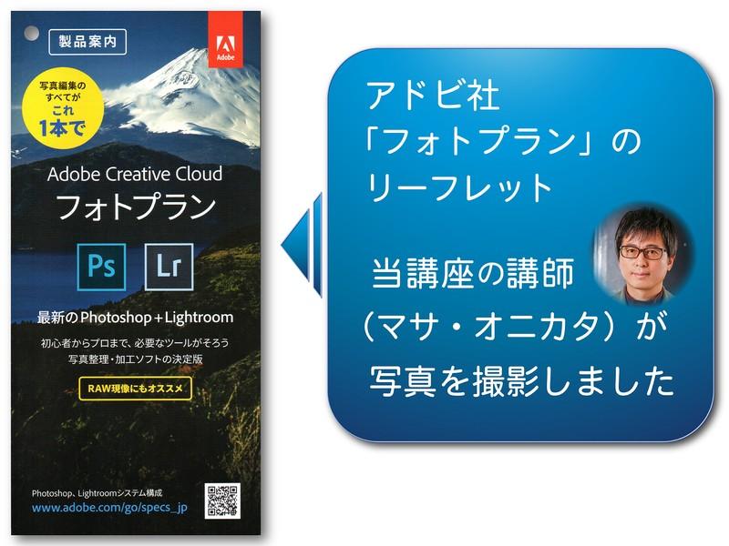 【新橋駅1分】ライトルーム 使い方 個別レッスン 150分の画像