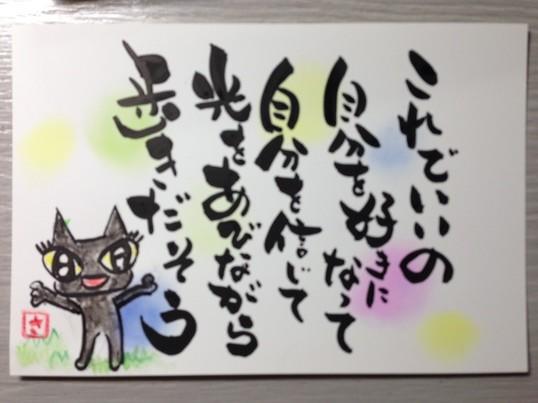ほめ達!さきぴーの『誰でもできる筆文字アート』の画像