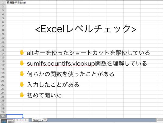 オンライン講座 Excel【初心者】短時間少人数で着実にスキルUPの画像